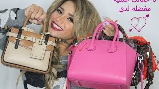 getlinkyoutube.com-My Top 5 Crossbody bags / ٥ حقائب عمليه مفضله لدي