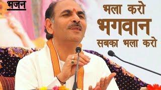 Sudhanshu Ji Maharaj | Bhajan | Bhala Karo Bhagwan