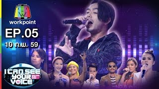 getlinkyoutube.com-I Can See Your Voice -TH | EP.5 | กวาง ABnormal | 10 ก.พ. 59 Full HD