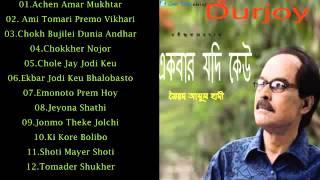 getlinkyoutube.com-Ekbar Jodi Keu Bhalobashto - Abdul Hadi