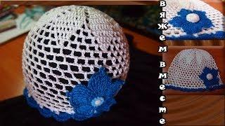 getlinkyoutube.com-Вязаная летняя панамка (шапочка) крючком. Knitted hat tutorial.
