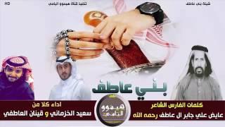 getlinkyoutube.com-شيلة بني عاطف إدا سعيد الخزماني و قينان العاطفي