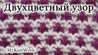 Вязание спицами. Вяжем Двухцветный узор.