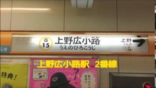 getlinkyoutube.com-銀座線 発車メロディー全集
