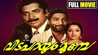 getlinkyoutube.com-Vida Parayum Munpe (വിട പറയും മുൻപേ ) | Full Malayalam movie