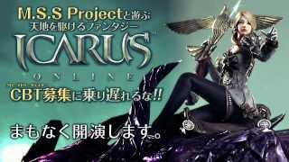 getlinkyoutube.com-M.S.S Projectと遊ぶ 天地を駆けるファンタジーMMOPRG「ICARUS ONLINE」CBT直前放送