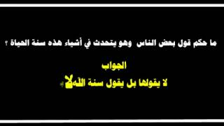 getlinkyoutube.com-حكم قول هذه سنة الحياة - العلامة محمد بن صالح العثيمين رحمه الله