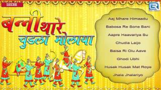 getlinkyoutube.com-Best Rajasthani Vivah Songs : Banni Thare Chudala Molaya (Audio Jukebox) | Marwadi Wedding Songs