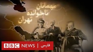 getlinkyoutube.com-فیلم مستند: مهمانان ناخوانده تهران
