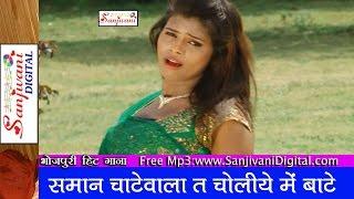 getlinkyoutube.com-HD सामान चाटेबला ता चोलिये में बाटे || 2014 New Hot Bhojpuri Song || Sonu Tiwari, Khushboo Uttam