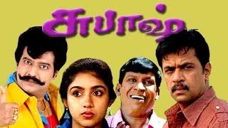 getlinkyoutube.com-Subash | Tamil Full Movie | Arjun, Revathi,Vadivelu, Vivek | Official Upload