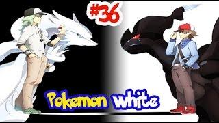 getlinkyoutube.com-Pokemon White #36 การต่อสู้ครั้งสุดท้าย [END]