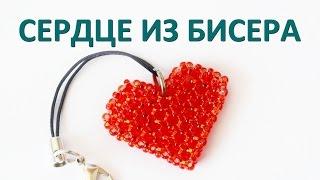 getlinkyoutube.com-Как сплести сердце из бисера мастер класс