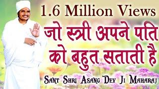 जो स्त्री अपने पति को बहुत सताती है    Sant Shri Asang Dev Ji Maharaj    सुखद सत्संग