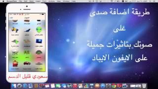 getlinkyoutube.com-طريقة اضافة صدى على صوتك من جهازك الايفون والايباد