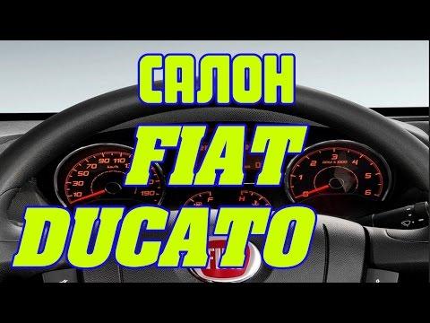Салон Фиат Дукато/Fiat Ducato