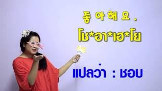 getlinkyoutube.com-ซารางเฮโย OKเลยอ๊ะ #08 รัก ภาษาเกาหลี