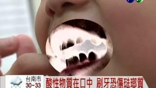 getlinkyoutube.com-吃完飯馬上刷牙 當心琺瑯質蛀蝕