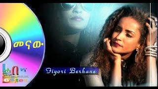 Fiyori Berhane Menaw | New Eritrean Music 2017