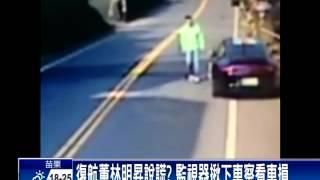 林明昇不知車禍還停車? 監視器畫面戳謊-民視新聞