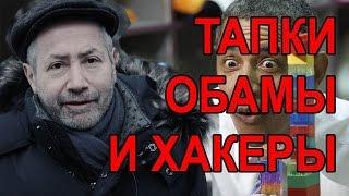 getlinkyoutube.com-Трамп не поможет! Леонид Радзиховский