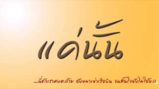 getlinkyoutube.com-แค่นั้น - พงษ์สิทธิ์ คำภีร์ 【official audio】