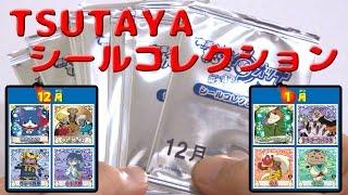 getlinkyoutube.com-TSUTAYA オリジナルTカード特典 妖怪ウォッチ シールコレクション 12月&1月分