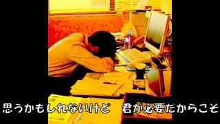 getlinkyoutube.com-毎日忙しく頑張っているOLやサラリーマンに贈る応援歌!! 感動のサラリーマン応援ソング ブレインコミックス 「帰りたいけど帰れない」 (歌詞付き)