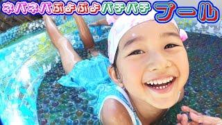 getlinkyoutube.com-ネバネバ☆ぷよぷよ☆パチパチ☆しゅわしゅわ☆サラサラな5種類のプールで遊びました♡ himawari-CH