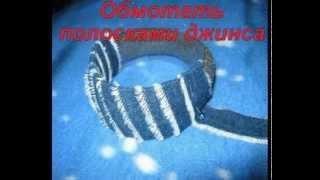 getlinkyoutube.com-Браслет из джинса своими руками