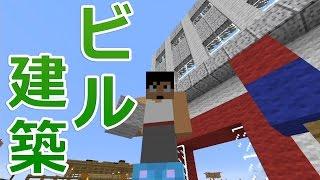 getlinkyoutube.com-【カズクラ】マイクラ実況 PART318 ビル建築始めました!駅前マック編