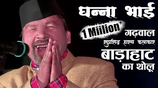 getlinkyoutube.com-Famous Garhwali Comedian Ghanna Bhai । Badahaat Ka Tholu 2016 Uttarkashi Part-01