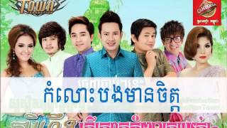 Khmer Song New Year 2014 ► NON STOP Town Production