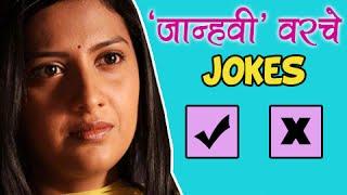 getlinkyoutube.com-Janhavi's Pregnancy Controversy Or Bad Publicity? - Honar Sun Mi Hya Gharachi – Zee Marathi!