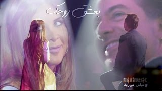 getlinkyoutube.com-Baashak Rouhik - بعشق روحك / Marwan Khoury and Aline Lahoud