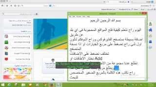 getlinkyoutube.com-شرح كيفية فتح المواقع المحجوبة بواسطة اضافة بسييطة في الفايرفوكس....