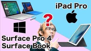 getlinkyoutube.com-Surface Pro 4, Surface Book に iPad Pro!どれを買う?比較してレビュー!
