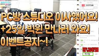 getlinkyoutube.com-피파3 빅윈★새로운 PC방 스튜디오 공개+25일 중요공지!!