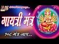 Om Bhur Bhuva Swaha  Gaytri Mantra   Mantra Jaap 108 Times   Devotional Videos