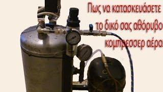 getlinkyoutube.com-Πως να κατασκευασετε ενα αθορυβο κομπρεσερ αερα - Βήμα βήμα μαθημα
