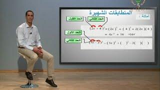 getlinkyoutube.com-الحساب الحرفي كيفية النشر و التحليل رياضيات سنة رابعة متوسط