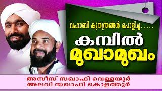 വഹാബി കുതന്ത്രങ്ങൾ പൊളിച്ച കമ്പിൽ മുഖാമുഖം Islamic Speech In Malayalam | Alavi Saqafi Mugamugam New