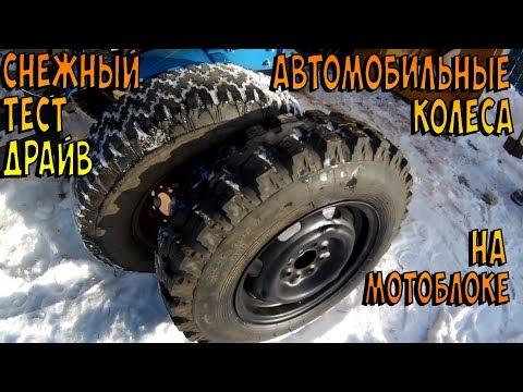 Мотоблок НЕВА и автомобильные колеса на дисках от Москвича и Жигуля. Снежный тест-драйв