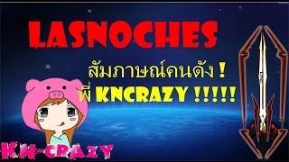 getlinkyoutube.com-LNC สัมภาษณ์คนดัง ! KNCraZy !