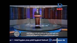 getlinkyoutube.com-برنامج الطبعة الأولى مع أحمد المسلماني حلقة 3-12-2016