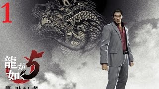 getlinkyoutube.com-Yakuza 5 PART 1 WalkThrough Kazuma Kiryu