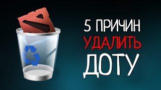 getlinkyoutube.com-5 ПРИЧИН УДАЛИТЬ ДОТУ