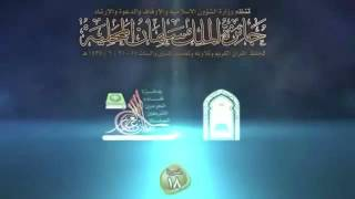 getlinkyoutube.com-كلمة معالي الشيخ صالح ال الشيخ في حفل مسابقة الملك سلمان ١٤٣٧