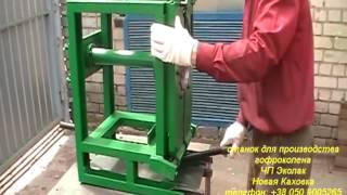 getlinkyoutube.com-Станок для производства гофроколена разного диаметра