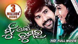 Mu Eka Tumara | Odia Full Movie | Super hit Romantic Film | Sabyasachi | Archita | Oriya HD Movie width=